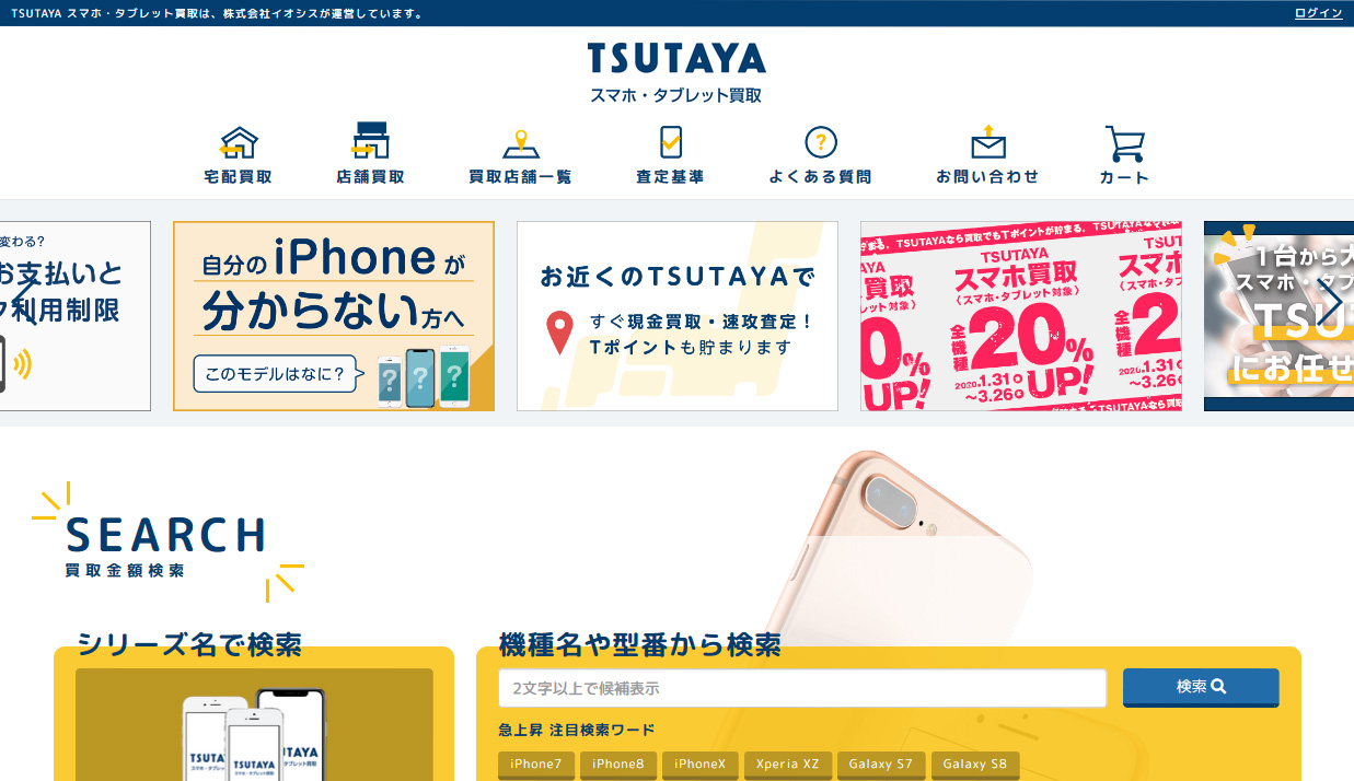 iPhone買取店 TSUTAYA