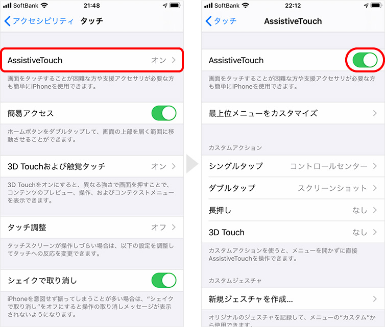 AssistiveTouchのスイッチオン