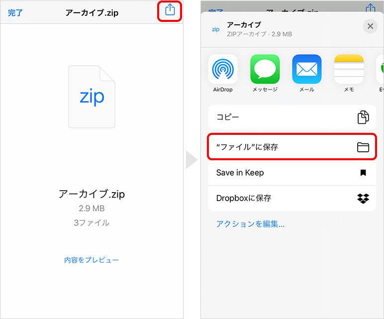 zipファイルを保存