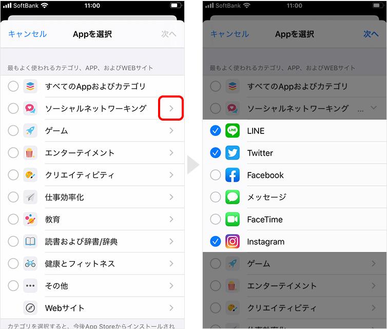Appの詳細設定
