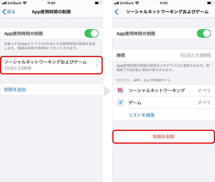 Appの制限を削除