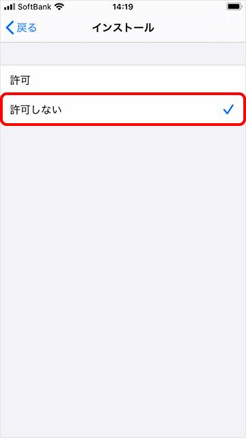 Appのインストールを許可しない