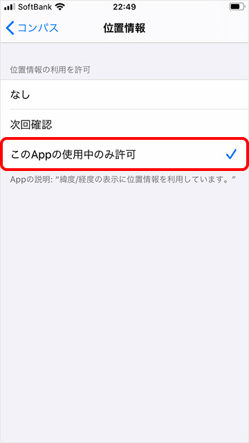 このAppの使用中のみ許可