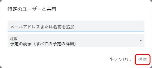 ユーザー追加と権限設定