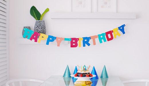 iPhoneで友達の誕生日を通知する設定