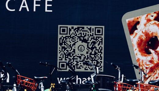 【LINE】QRコードの送り方!友だち追加に利用するメリット
