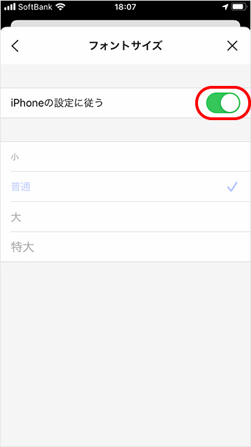 iPhoneの設定に従うオン