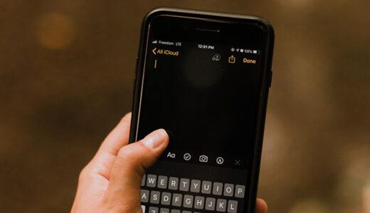 iPhone「メモ」アプリの1行目が太字になる!を解決する設定方法