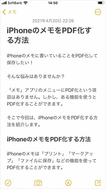 PDF化するメモ